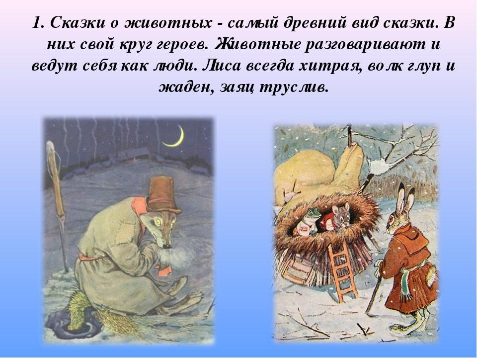1. Сказки о животных - самый древний вид сказки. В них свой круг героев. Живо...