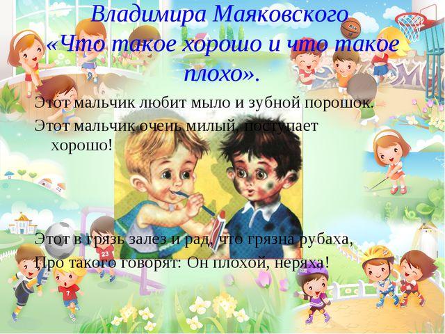 Владимира Маяковского «Что такое хорошо и что такое плохо». Этот мальчик люби...