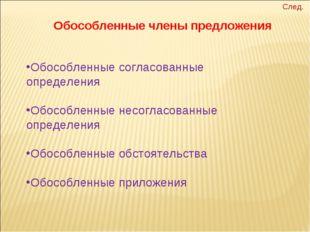 Обособленные члены предложения Обособленные согласованные определения Обособ