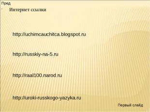 Интернет ссылки http://uchimcauchitca.blogspot.ru http://russkiy-na-5.ru http