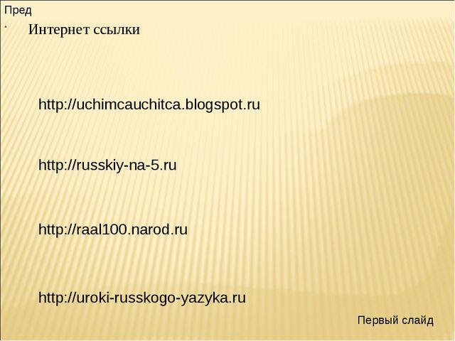 Интернет ссылки http://uchimcauchitca.blogspot.ru http://russkiy-na-5.ru http...