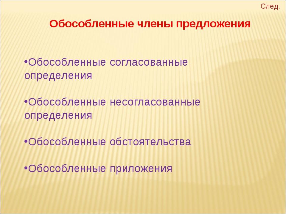 Обособленные члены предложения Обособленные согласованные определения Обособ...