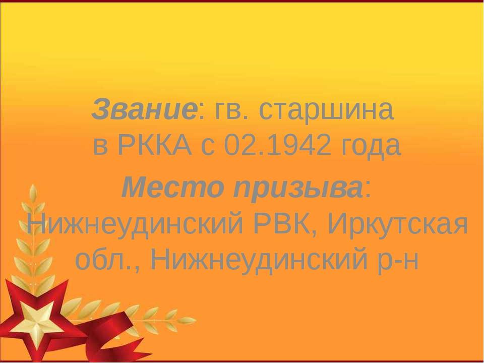 Звание: гв. старшина в РККА с 02.1942 года Место призыва: Нижнеудинский РВК...
