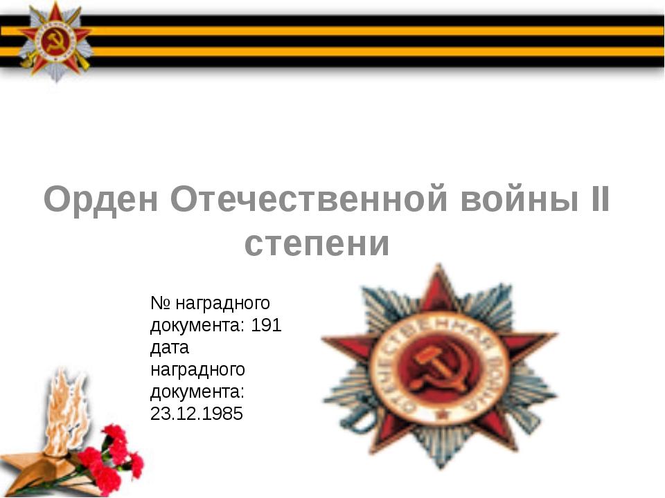 Орден Отечественной войны II степени № наградного документа: 191 дата наг...