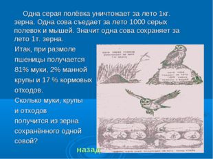 Одна серая полёвка уничтожает за лето 1кг. зерна. Одна сова съедает за лето