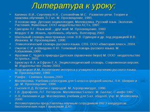Литература к уроку: Капинос В.И., Сергеева Н.Н., Соловейчик М.С. Развитие реч