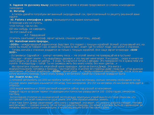 X. Задание по русскому языку: распространите влево и вправо предложения со сл...