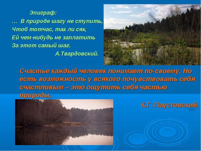 Эпиграф: … В природе шагу не ступить, Чтоб тотчас, так ли сяк, Ей чем-нибудь...