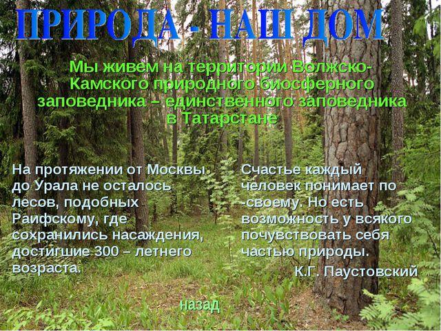 Мы живем на территории Волжско-Камского природного биосферного заповедника –...