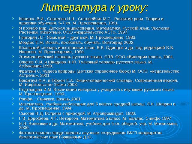 Литература к уроку: Капинос В.И., Сергеева Н.Н., Соловейчик М.С. Развитие реч...