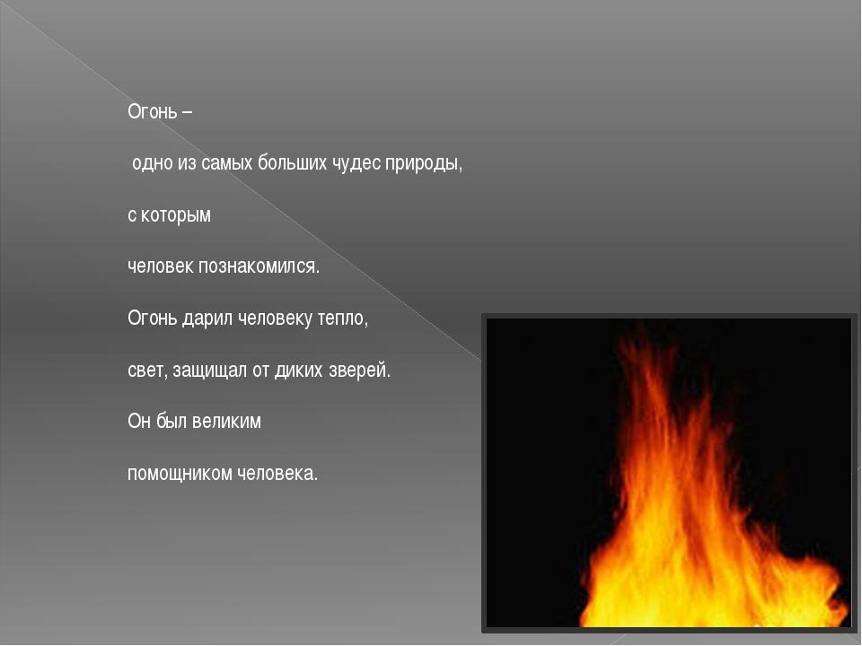 Огонь – одно из самых больших чудес природы, с которым человек познакомился....