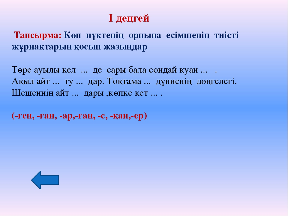 """ІІ деңгей Тапсырма: """"Баратын"""" сөзін септеңдер А.с не? Баратын І.с Б.с Т.с Ж.с..."""