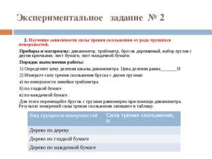 Экспериментальное задание № 2 2. Изучение зависимости силы трения скольжения