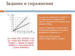Задания и упражнения На рисунке изображены графики 1 и 2 зависимости модуля с
