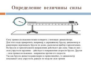 Определение величины силы Силу трения скольжения можно измерить с помощью дин