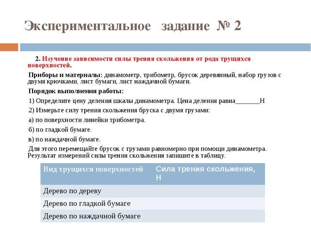 Экспериментальное задание № 2 2. Изучение зависимости силы трения скольжения...