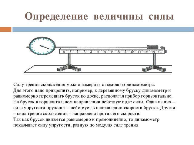 Определение величины силы Силу трения скольжения можно измерить с помощью дин...