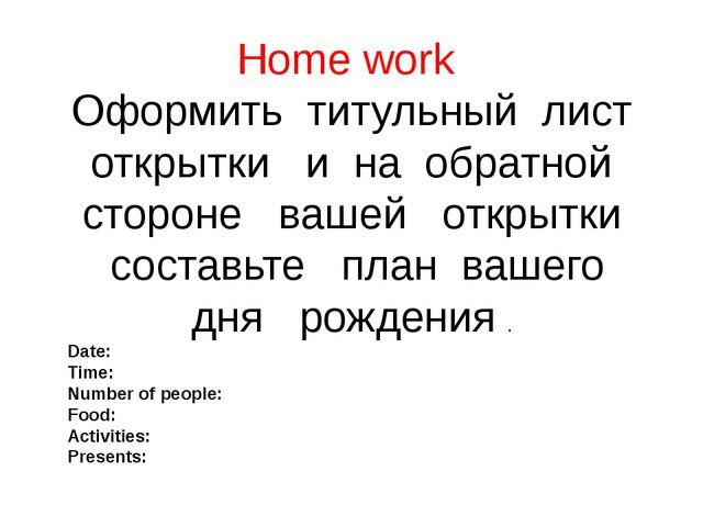 Home work Оформить титульный лист открытки и на обратной стороне вашей открыт...