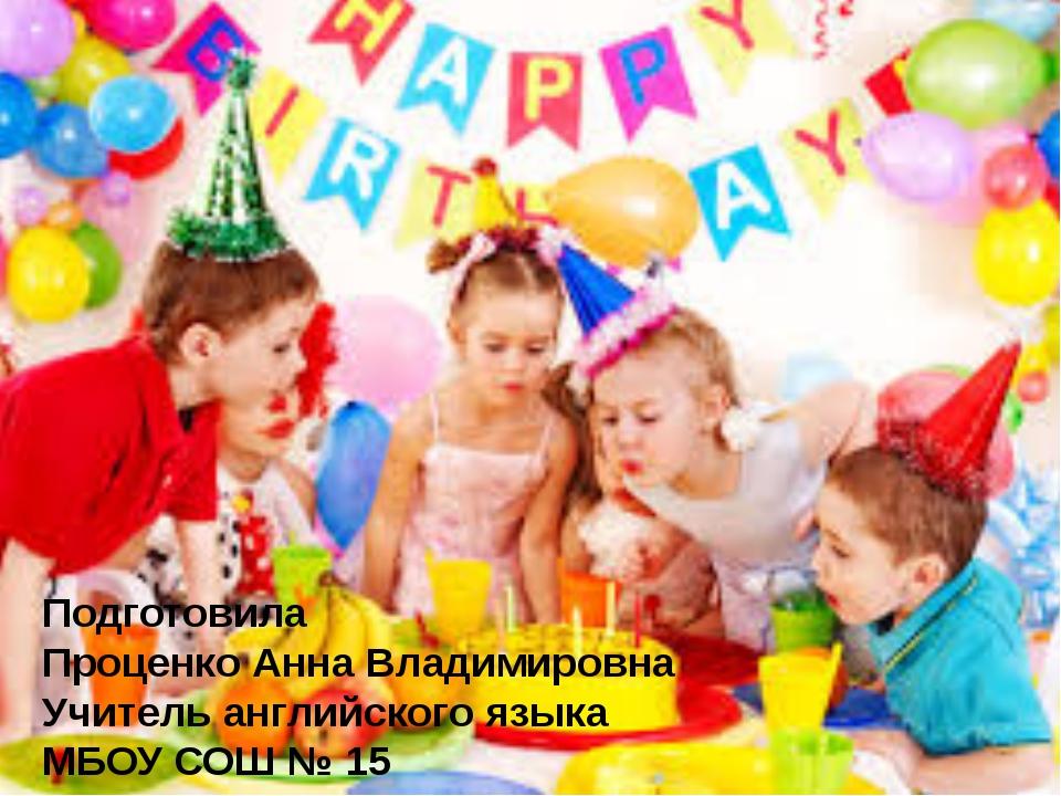 Подготовила Проценко Анна Владимировна Учитель английского языка МБОУ СОШ № 15