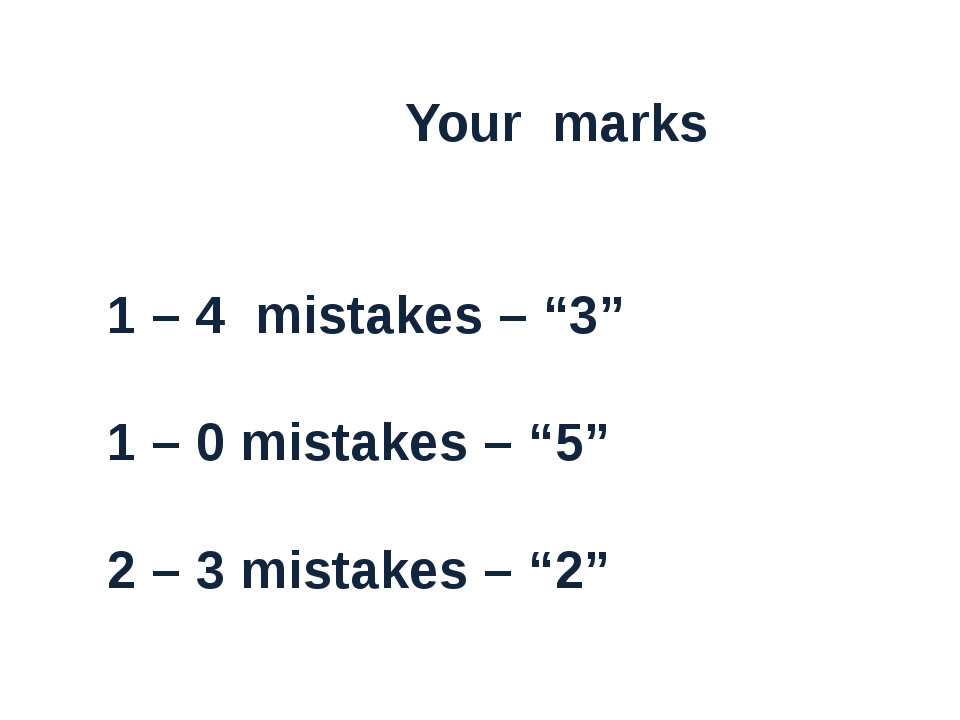 """Your marks 1 – 4 mistakes – """"3"""" 1 – 0 mistakes – """"5"""" 2 – 3 mistakes – """"2"""""""