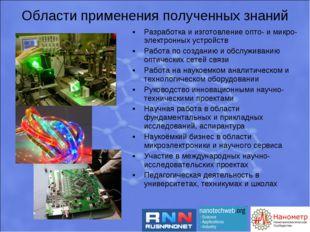 Области применения полученных знаний Разработка и изготовление опто- и микро-
