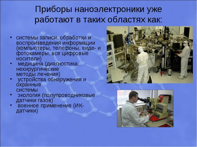 Приборы наноэлектроники уже работают в таких областях как: системы записи, об...