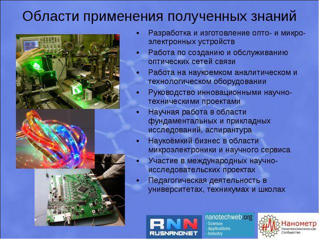 Области применения полученных знаний Разработка и изготовление опто- и микро-...