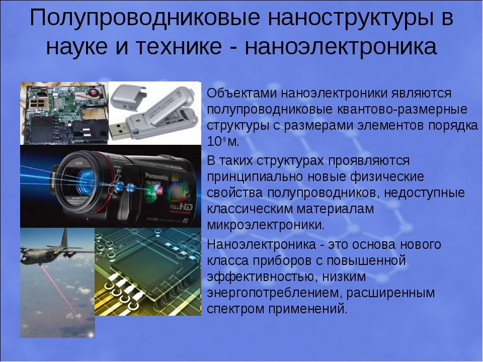 Полупроводниковые наноструктуры в науке и технике - наноэлектроника Объектами...