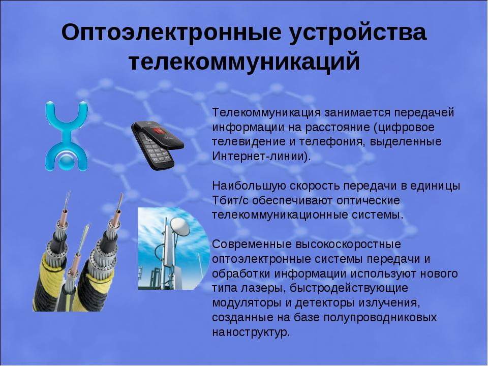 Оптоэлектронные устройства телекоммуникаций Телекоммуникация занимается перед...