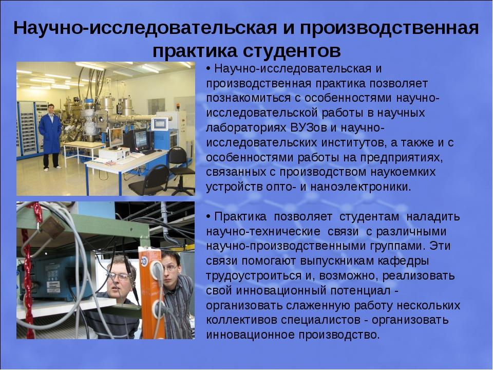 Научно-исследовательская и производственная практика студентов Научно-исследо...