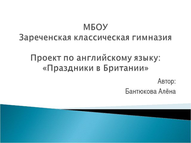 Автор: Бантюкова Алёна