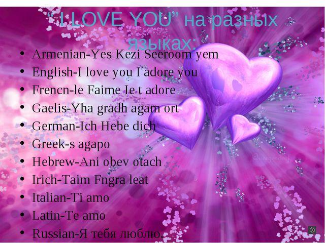 """ I LOVE YOU"" на разных языках: Armenian-Yes Kezi Seeroom yem English-I love..."