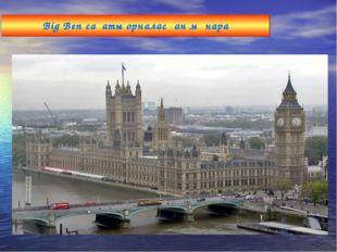 Big Ben сағаты орналасқан мұнара
