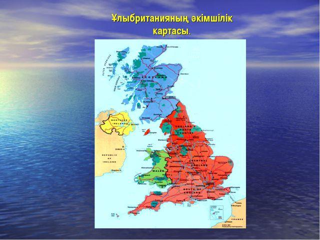 Ұлыбританияның әкімшілік картасы.