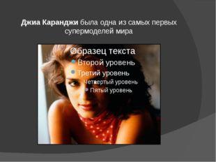 Джиа Каранджибыла одна из самых первых супермоделей мира