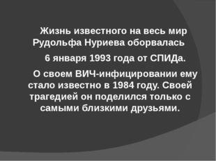Жизнь известного на весь мир Рудольфа Нуриева оборвалась 6 января 1993 года