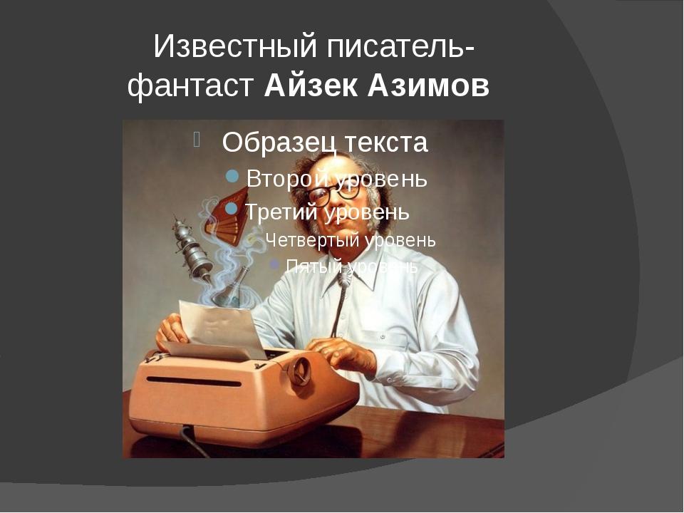 Известный писатель-фантастАйзек Азимов