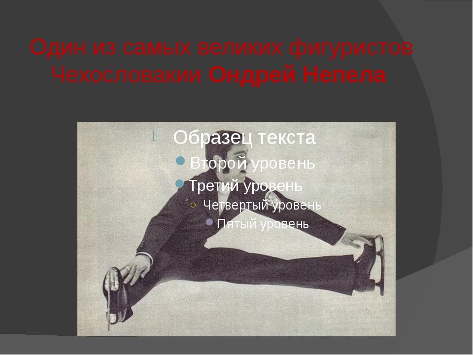 Один из самых великих фигуристов Чехословакии Ондрей Непела
