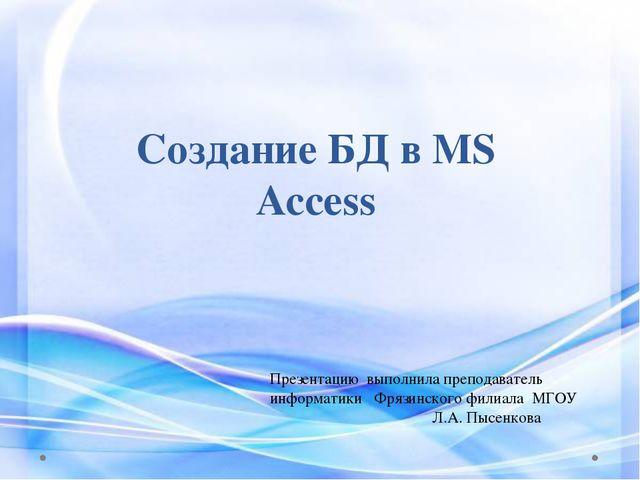 Создание БД в MS Access Презентацию выполнила преподаватель информатики Фрязи...