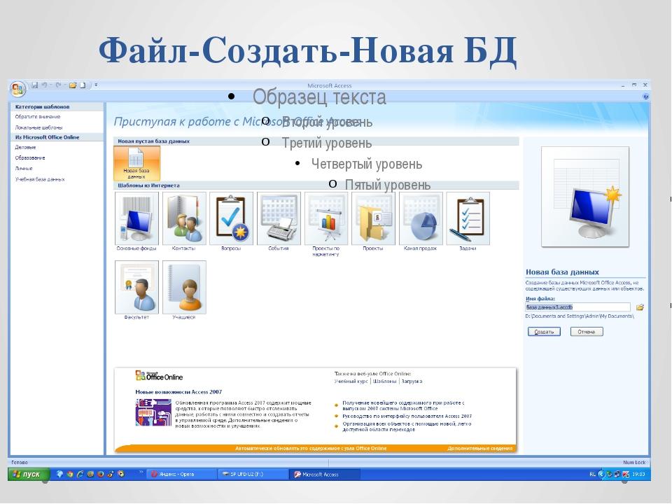 Файл-Создать-Новая БД