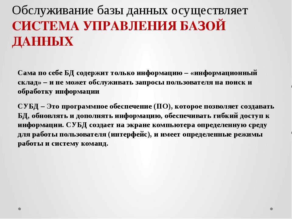 Сама по себе БД содержит только информацию – «информационный склад» – и не м...