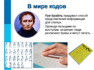 Луи Брайль придумал способ представления информации для слепых. Проводя пальц