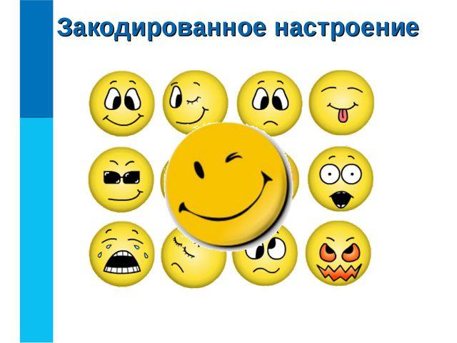 Закодированное настроение Какие сведения вы храните в своей записной книжке?...