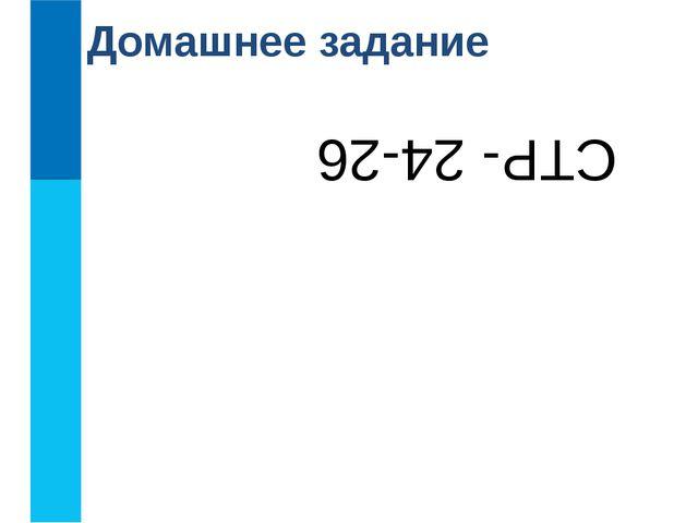 Домашнее задание СТР- 24-26
