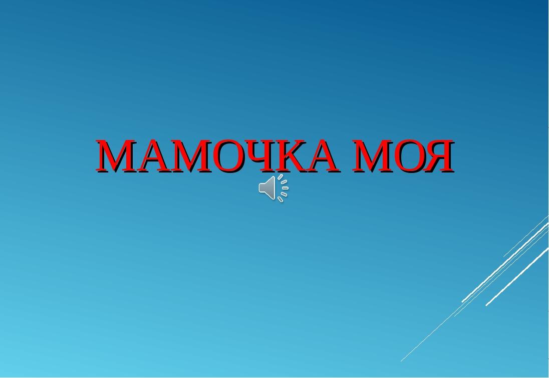 МАМОЧКА МОЯ