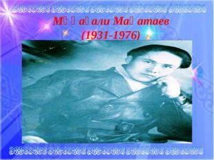 www.ZHARAR.com Мұқағали Мақатаев (1931-1976)