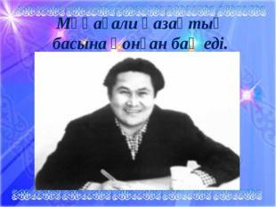 www.ZHARAR.com Мұқағали қазақтың басына қонған бақ еді.