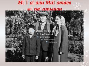 Мұқағали Мақатаев мұрағатынан www.ZHARAR.com