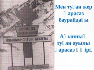 Мен туған жер Қарасаз баурайдағы Ақынның туған ауылы қарасаз өңірі. www.ZHARA
