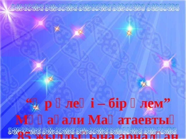 """www.ZHARAR.com """"Әр өлеңі – бір әлем"""" Мұқағали Мақатаевтың 85 жылдығына арналғ..."""